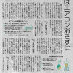 中日新聞(東京新聞)くらし面(生活・家計)