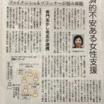 中日(東京)新聞 2020/9/17(木)朝刊 くらし面(生活・家計)