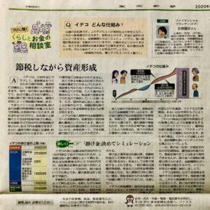 「iDeCo どんな仕組み?」 中日(東京)新聞 2020/10/22(木)朝刊 くらし面(生活・家計)