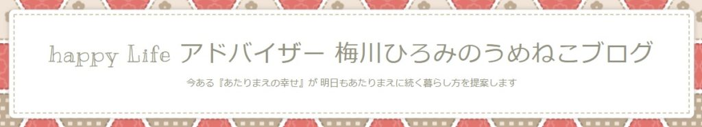 happy Life アドバイザー 終活×FP×整理収納