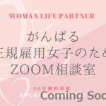 がんばる非正規雇用女子のためのZOOM相談室