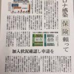 中日(東京)新聞 2021/1/14(木)朝刊 くらし面(生活・家計)「コロナ感染 保険頼って」