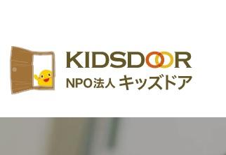 NPO法人キッズドア