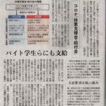中日(東京)新聞 2021/2/25(木)朝刊 くらし面(生活・家計)