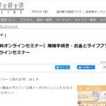 東洋経済オンライン_離婚セミナー