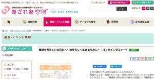 静岡県男女共同参画センター「あざれあ」_離婚セミナー