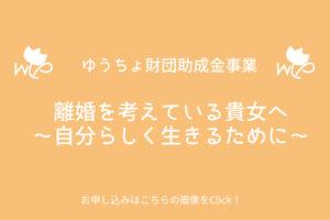 ゆうちょ財団助成金事業