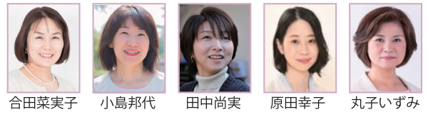 ゆうちょ財団助成金事業 ファイナンシャルプランナー講師紹介