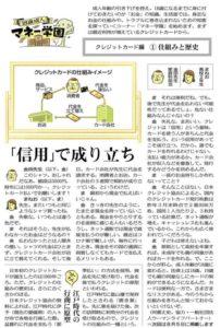 中日新聞・東京新聞連載記事「18歳成人 マネー学園