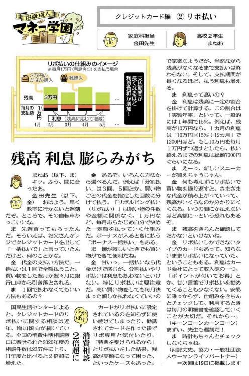 中日新聞・東京新聞連載記事「18歳成人 マネー学園」2021/8/5朝刊