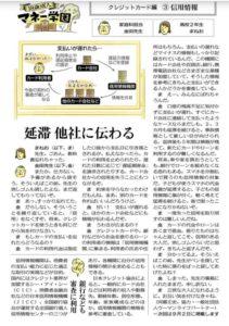 中日新聞・東京新聞連載記事に取材協力「18歳成人 マネー学園」。「クレジットカード編③信用情報」