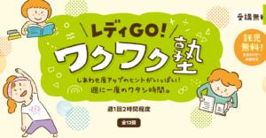 東京しごとセンター 女性しごと応援テラス 主催 「レディGO!ワクワク塾」