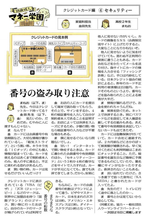 中日新聞・東京新聞連載記事「18歳成人 マネー学園」WLP取材協力 クレジットカード編④セキュリティー