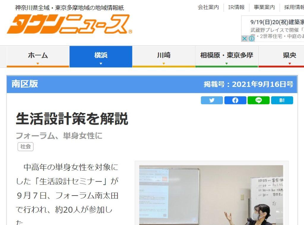 横浜市男女共同参画センター横浜南 フォーラム南太田でのひとり暮らし女性向けセミナー「生きのびるためのお金のはなし」(講師:當舎みどりさん)がタウンニュースに掲載