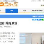 神奈川県全域・東京多摩地域の地域情報誌 タウンニュースに、WLPのサポート会員當舎緑さんのセミナー「生きのびるためのお金のはなし」が掲載