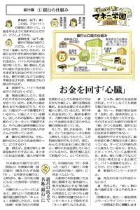 中日新聞・東京新聞連載記事「18歳成人 マネー学園」2021/10/7朝刊